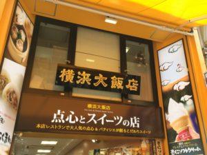 横浜中華街の横浜大飯店