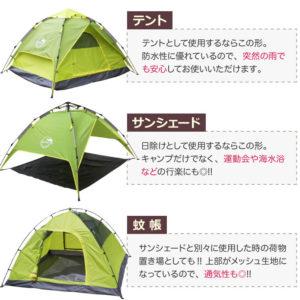 3通りの使い方ができるテント
