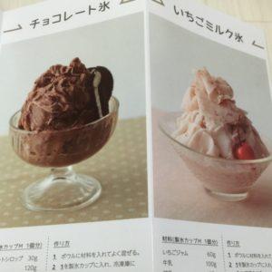 台湾風のふわふわかき氷レシピ
