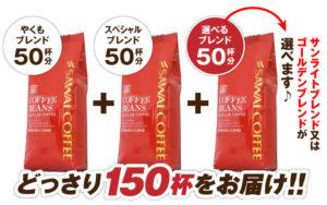 コーヒー豆福袋