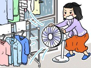 洗濯物を外に干せない